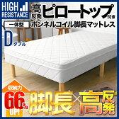 ベッド bed 脚付きマットレスベッド 高反発ベッド ピロートップ 脚長ベッド ボンネルコイル 一体型 ダブル ダブルベッド 足つきマットレス 脚付マットレス 脚付ベッド 脚付マット