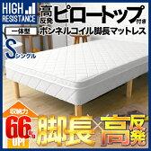 ベッド 脚付きマットレスベッド bed 高反発ベッド ピロートップ 脚長ベッド ボンネルコイル 一体型 シングル シングルベッド 足つきマットレス 脚付マットレス 脚付ベッド 脚付マット