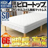 ベッド bed 脚付きマットレスベッド 高反発ベッド ピロートップ 脚長ベッド ボンネルコイル 一体型 セミダブル セミダブルベッド 足つきマットレス 脚付マットレス 脚付ベッド 脚付マット
