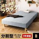 脚付きマットレス 分割 ダブル 送料無料 脚付マットレス ベッド ベット ダブルベッド