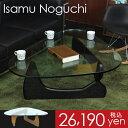 品質に自信あります。不朽の名作【イサムノグチ】ノグチテーブル ガラステーブル ローテーブル