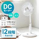 【もれなくP10倍★本日20:00〜23:59】 扇風機 DCモーター 送料無料 リビング扇風機 リ