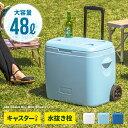 クーラーボックス 大型 48L キャスター付き 送料無料 ク...