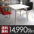 【送料無料】コーヒーテーブル ダイニングテーブル ミッドセンチュリー センターテーブル デザイナーズ モダン リビング