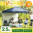タープテント 2.5m 250 送料無料 タープ テント テントタープ サイドシート 簡単 軽量 u