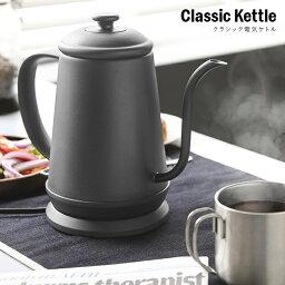 <strong>電気ケトル</strong> ケトル 電気 おしゃれ 送料無料 電気ポット 電気やかん 湯沸かしポット 湯沸しポット 湯沸かしケトル 湯沸かし器 ステンレス コーヒー用 コーヒードリップ 細口 スリムノズル 北欧 かわいい