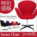 チェア チェアー 椅子 アルネ・ヤコブセン swanchair スワンチェア リプロダクト 北欧 カフェ風 デザイナーズチェア