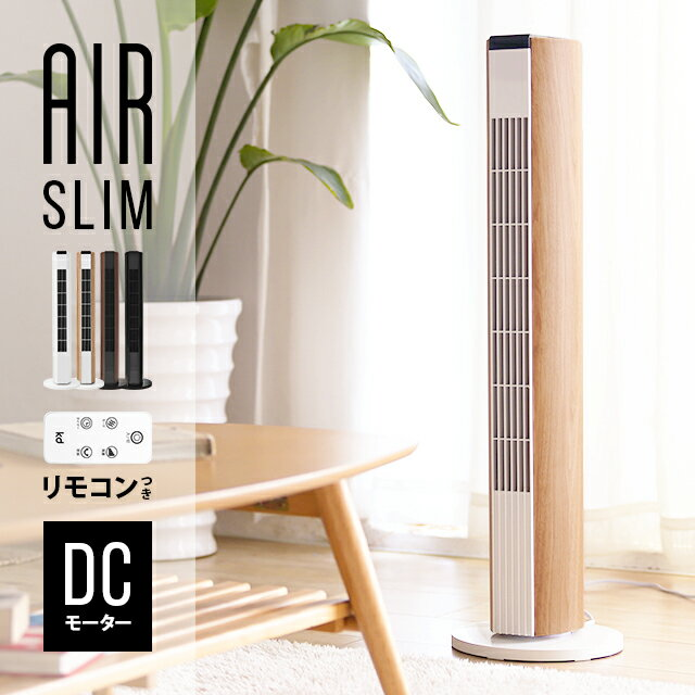 扇風機 おしゃれ スリム タワー dc 送料無料 リモコン 縦型 タワー型 dcモーター リビング タワーファン タワー扇風機 リビングファン リビング扇風機 スリムファン リモコン付き 首振り コンパクト 節電 省エネ スタイリッシュ