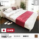 ベッド ベッドフレーム ダブル 送料無料 ダブルベッド 連結ベッド ファミリーベッド 家族ベッド 収納付きベッド 国産 日本製 木製 宮付き 宮棚 ヘッドボード ライト 照明 おしゃれ 北欧