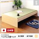 畳ベッド 国産 日本製 シングル 送料無料 ベッド ベッドフレーム シングルベッド 木製ベッド 高さ調節 高さ調整 おしゃれ 和室