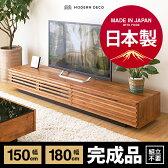テレビ台 テレビボード 送料無料 tv台 tvボード コーナー ローボード 北欧 日本製 収納 150 180 木製 ロータイプ シンプル ナチュラル モダン 壁寄せ 壁面 背面 木 角 ガラス