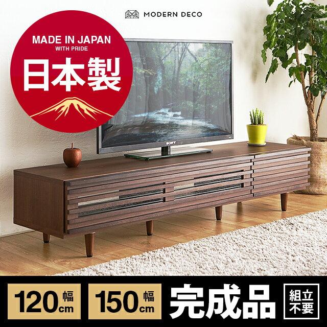 テレビ台 テレビボード 送料無料 tv台 tvボード コーナー ローボード 北欧 日本製 収納 150 120 木製 ロータイプ シンプル ナチュラル モダン 壁寄せ 壁面 背面 木 角 ガラス
