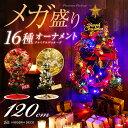 【もれなくP10倍★11/25 23:59まで】 クリスマスツリー 120cm 送料無料 クリスマスツリ
