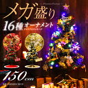 【もれなくP10倍★11/25 23:59まで】 クリスマスツリー 150cm 送料無料 クリスマスツリ