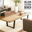 【クーポンで1000円オフ】 ネルソン ベンチ 送料無料 Nelson Bench テーブル ローテーブル センターテーブル ナイトテーブル リビングテーブル ガラス 天板 北欧