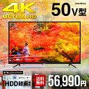 テレビ 4K 50型 50インチ 送料無料 TV 液晶テレビ 4Kテレビ 4K液晶テレビ 高画質 3波 地デジ BS CS 地上デジタル 地上波デジタル 録画機能付き 録画機能搭載 外付けHDD録画機能