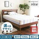 【クーポンで300円オフ】 ベッドフレーム 送料無料 シングル セミダブル ダブル ベッド下収納付き すのこ 脚 高さ調整 跳ね上げ式 ヘッドボード 宮付き 木製 おしゃれ かわいい 北欧 reve