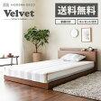 ベッド ベッドフレーム 送料無料 シングル セミダブル ダブル フロアベッド ローベッド ロータイプ フレーム 木製 コンセント 北欧 velvet