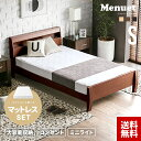 ベッド シングル マットレス付き 送料無料 ベッドフレーム シングルベッド マットレスセット 脚付きベッド 高さ調整 高さ調節 収納付きベッド すのこ 木製 宮付き ヘッドボード コンセント付き 照明 おしゃれ 北欧