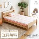 【クーポンで300円オフ】 ベッド ベッドフレーム 送料無料 シングル セミダブル ダブル 脚 ベッド下収納 脚付き すのこベッド すのこ 棚 フレーム 木製 コンセント 北欧 menuet