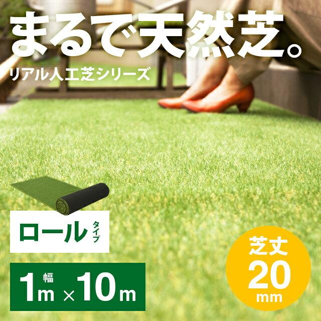 15000円以上で1000円OFFクーポン本日20:00から人工芝ロール1m×10m芝丈20mm送料