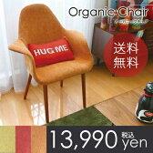 イームズ チェア オーガニックチェア チャールズ・イームズ エーロ・サーリネン eames 北欧 デザイナーズ リプロダクト イームズチェアー 椅子 木脚 木製 レッド グリーン オレンジ