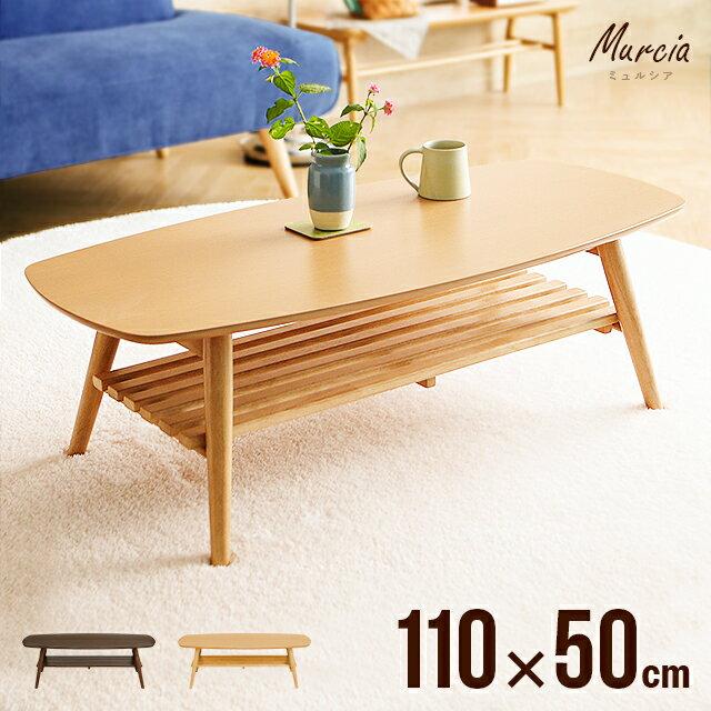 RoomClip商品情報 - テーブル センターテーブル ローテーブル 送料無料 折りたたみ おしゃれ 木製 110×50cm 折りたたみテーブル 折り畳みテーブル リビングテーブル 木製テーブル ウッド ウォールナット 北欧 ナチュラル 一人暮らし
