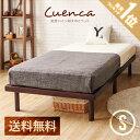 ベッド すのこ すのこベッド 送料無料 シングル ベッドフレーム シングルベッド 木製