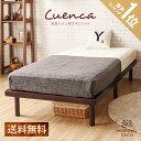 ベッド すのこ すのこベッド 送料無料 シングル セミダブル ダブル ベッドフレーム シングルベッド セミダブルベッド ダブルベッド 脚付きベッド 高さ調整 高...