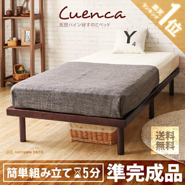 ベッド すのこベッド 送料無料 北欧 ベット ヘッドレスすのこベッド 木製 ワンルーム ベッドフレーム Cuenca シンプル スノコ すのこ bed シングルベッド セミダブルベッド ダブルベッド