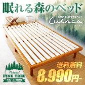 【エントリーでP5倍★9/1 9:59まで】 すのこベッド ベッド 送料無料 bed ヘッドレスすのこベッド Cuenca 木製 ワンルームすのこベッド シンプル スノコ すのこ シングルベッド セミダブルベッド ダブルベッド