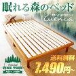 【エントリーでP10倍★1500円オフで7490円】 すのこベッド ベッド 送料無料 bed ヘッドレスすのこベッド Cuenca 木製 ワンルームすのこベッド シンプル スノコ すのこ シングルベッド セミダブルベッド ダブルベッド