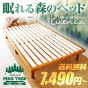 【1500円オフで7490円】 すのこベッド ベッド 送料無料 bed ヘッドレスすのこベッド Cuenca 木製 ワンルームすのこベッド シンプル スノコ すのこ シングルベッド セミダブルベッド