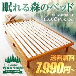 すのこベッドベッド送料無料bedヘッドレスすのこベッドCuenca木製ワンルームすのこベッドシンプルスノコすのこシングルベッドセミダブルベッドダブルベッド
