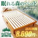 【エントリーでP10倍★300円オフで8690円】 すのこベッド ベッド 送料無料 bed ヘッドレスすのこベッド Cuenca 木製 ワンルームすのこベッド シンプル スノコ すのこ シングルベッド セミダブルベッド ダブルベッド