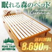 【300円オフで8690円★10/24 23:59まで】 すのこベッド ベッド 送料無料 bed ヘッドレスすのこベッド Cuenca 木製 ワンルームすのこベッド シンプル スノコ すのこ シングルベッド セミダブルベッド ダブルベッド