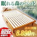 【5/27 20:00まで★送料無料8890円★最安値挑戦】すのこベッド ベッド bed ヘッドレスすのこベッド Cuenca 木製 ワンルームすのこベッド シンプル スノコ すのこ シングルベッド