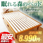 【送料無料8990円★最安値挑戦】 すのこベッド ベッド bed ヘッドレスすのこベッド Cuenca 木製 ワンルームすのこベッド シンプル スノコ すのこ シングルベッド セミダブルベッド ダブルベッド