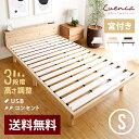 ベッド すのこベッド シングル 送料無料 宮付き 宮棚 ヘッドボード コンセント付き US