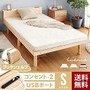 ベッド すのこベッド シングル USBポート付き 宮付き 宮棚 ヘッドボード コンセント付