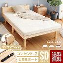 ベッド すのこベッド セミダブル USBポート付き 宮付き 宮棚 ヘッドボード コンセント