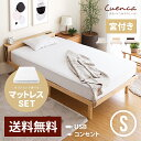 ベッド すのこベッド シングル USBポート マットレス付き マットレスセット ベッドフ