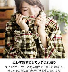 着る毛布モコアMOCOAあす楽送料無料毛布マイクロファイバー着るブランケットルームウェアガウンレディースメンズ静電気防止吸湿発熱あったかもこもこ暖かいあたたかおしゃれかわいい
