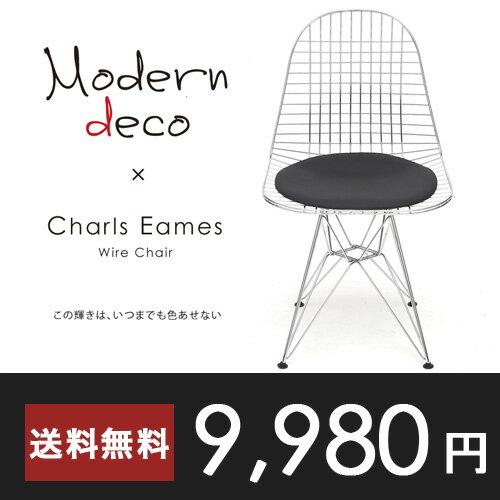 イームズ チェア 送料無料 チャールズ・イームズ eames wire chair ワイアーチェア モダン モダンリビング 北欧 ナチュラル デザイナーズ シンプル リプロダクト