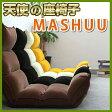 座椅子 天使の座椅子 MASHUU 低反発座椅子 ソファ クッション チェア 座イス!リクライニング コンパクト 低反発 メッシュ ファブリック 撥水 送料無料 座椅子 フロアチェアー 布地 リラックスチェア