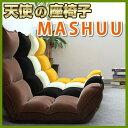座椅子 天使の座椅子 MASHUU 低反発座椅子【HL150821】