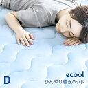 敷きパッド 夏用 ひんやり 冷感 ダブル 140×200 送料無料 クール敷きパッド ひんやり