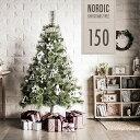 クリスマスツリー おしゃれ 北欧 150cm 送料無料 クリスマスツリーセット オーナメントセット LEDイルミネーションライト LEDロープライト 電飾 足元スカート ツリースカート 足隠し 飾り スリム 大型 リアル