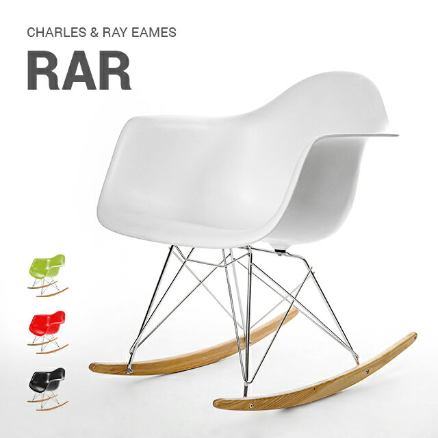 RoomClip商品情報 - イームズ チェア 送料無料 北欧 チャールズ・イームズ イームズチェア eames ロッキングアームシェルチェア RAR デザイナーズ リプロダクト イームズチェアー 椅子 木脚 木製