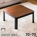 こたつテーブル 正方形 70cm 送料無料 センターテーブル...